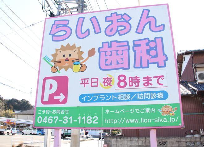 藤沢駅 出口バス 7分 らいおん歯科クリニック 手広医院の外観写真6