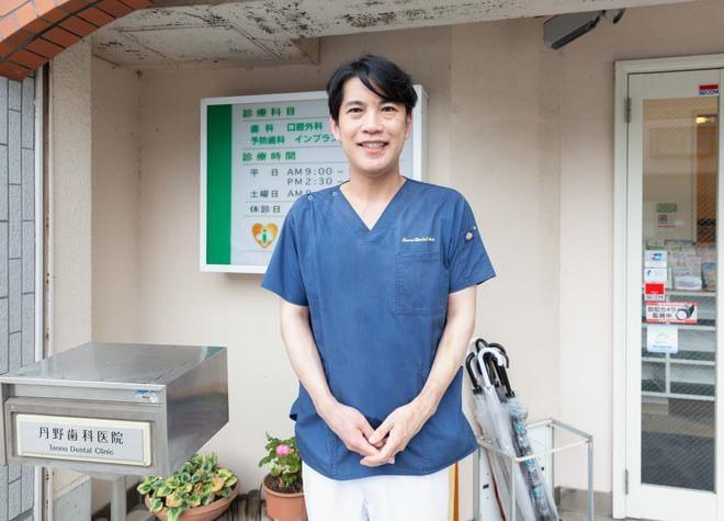丹野歯科医院の画像