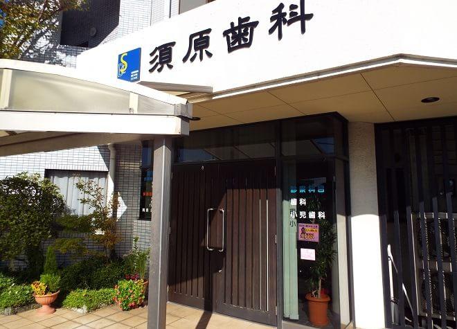 須原歯科医院の画像