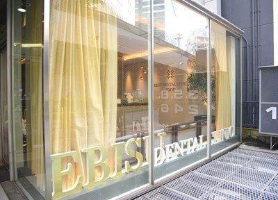恵比寿デンタルクリニック東京の画像