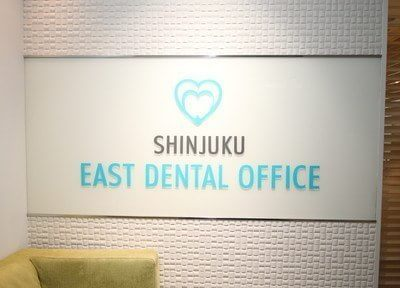 西早稲田駅 3番出口徒歩3分 新宿イーストデンタルオフィス写真1