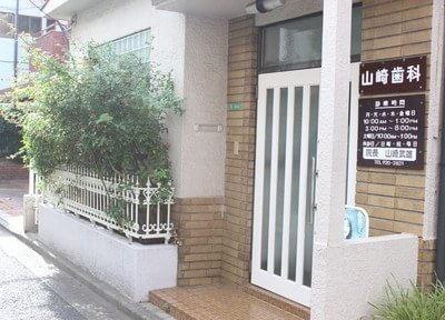 山崎歯科医院(東京都練馬区上石神井)の画像