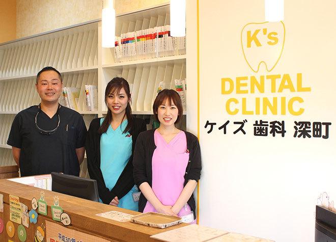 ケイズ歯科クリニック 深町の画像