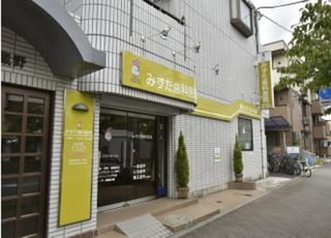 田無駅 北口バス 3分 みずた歯科医院のみずた歯科医院写真3