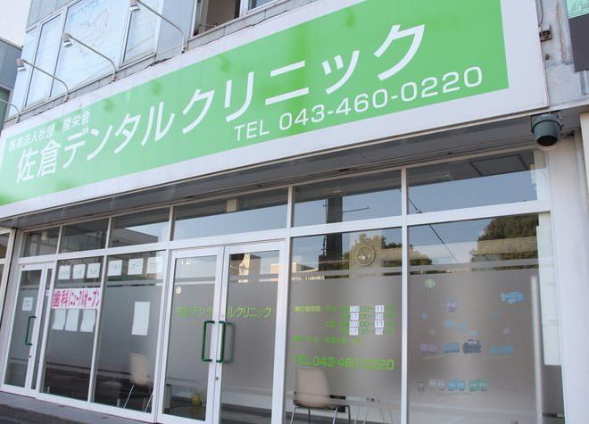 京成臼井駅 北口徒歩 1分 佐倉デンタルクリニックの写真7