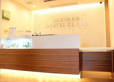 すずらん歯科矯正歯科の画像