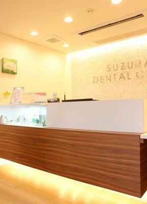 新清洲駅 出口徒歩15分 すずらん歯科矯正歯科の院内写真4