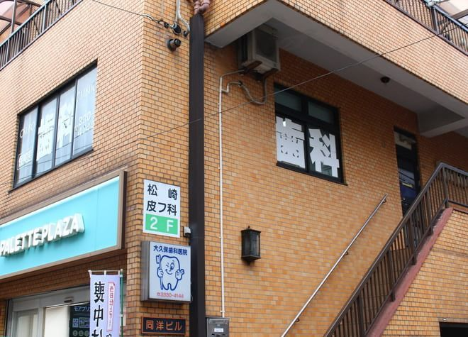野方駅 出入口2徒歩 1分 大久保歯科クリニックの外観写真6