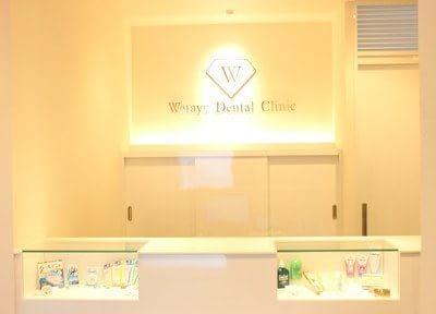 有松わたや歯科クリニックの画像