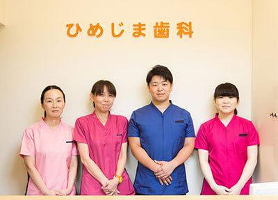 ひめじま歯科の画像