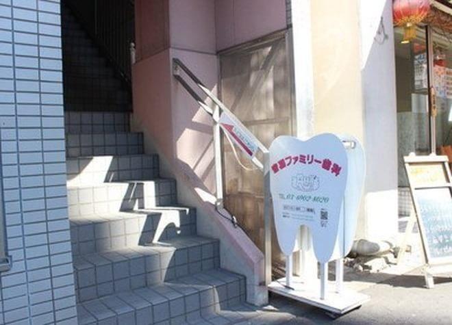 大塚駅 バス5分 音羽ファミリー歯科のその他写真6