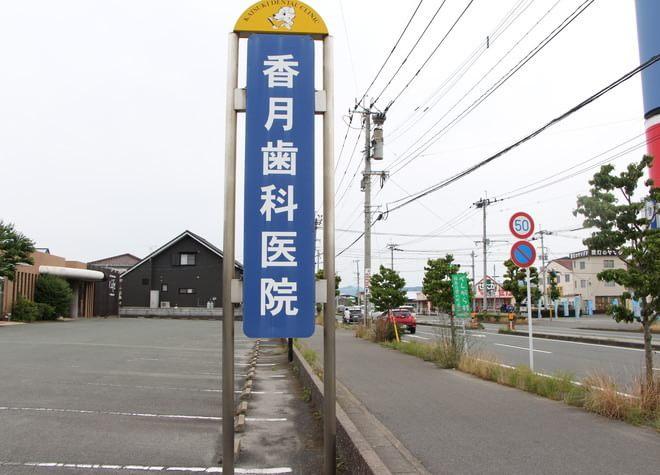 羽犬塚駅 出口車15分 香月歯科医院の外観写真4