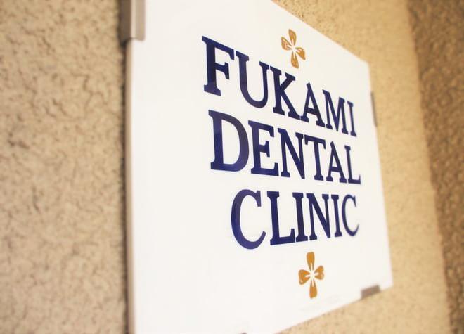 深見歯科医院の画像