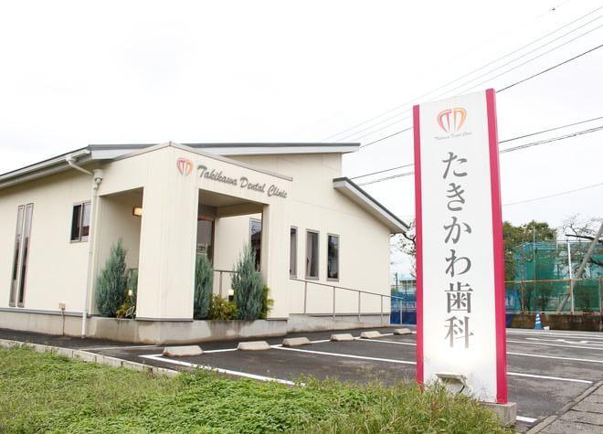 倉賀野駅 出口車 7分 たきかわ歯科医院写真1