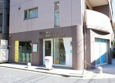 新丸子デンタルクリニックの写真7