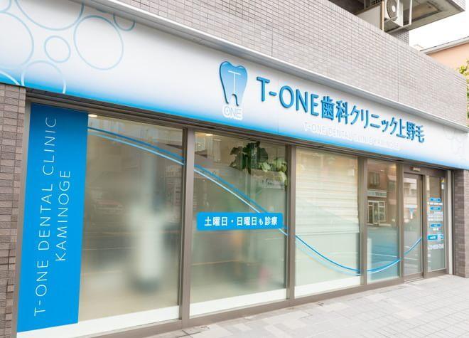 T-ONE歯科クリニック 上野毛について