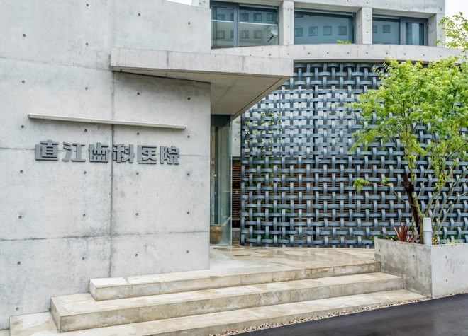 武生駅 出入り口徒歩2分 直江歯科医院の外観写真7