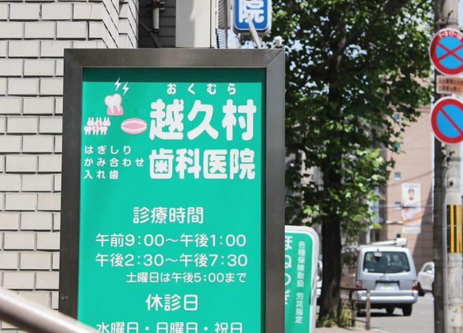 越久村歯科医院の画像