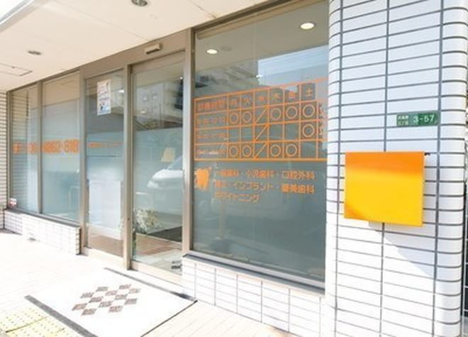 井高野駅 出口徒歩 7分 みことデンタルクリニックの外観写真5