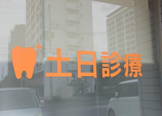 井高野駅 出口徒歩 7分 みことデンタルクリニックの外観写真6