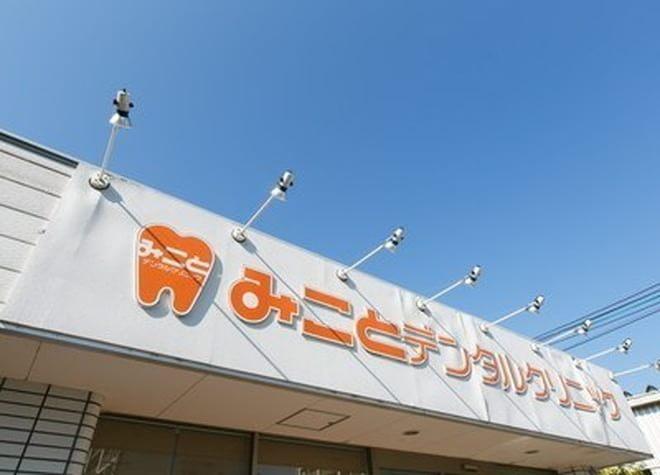 井高野駅 出口徒歩5分 みことデンタルクリニック写真5