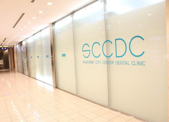 汐留シティセンター歯科について