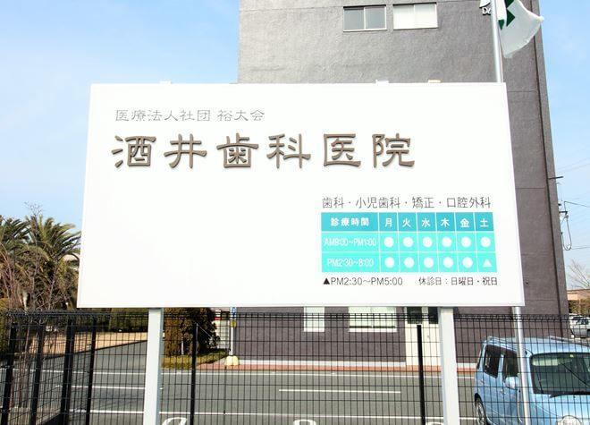 医療法人社団裕大会 酒井歯科医院