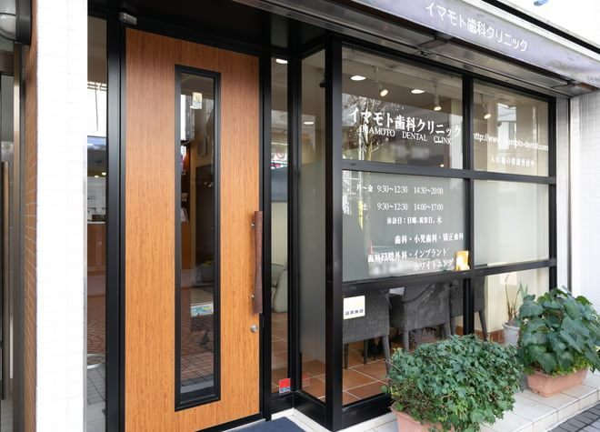武蔵小杉駅 正面口1徒歩5分 イマモト歯科クリニックの写真6