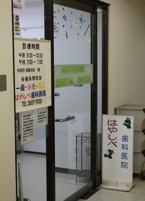 荒川区役所前駅 出口徒歩3分 はやしべ歯科医院の院内写真5