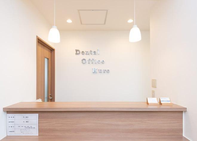 京急蒲田駅 出口徒歩 4分 Dental Office Kureの院内写真7