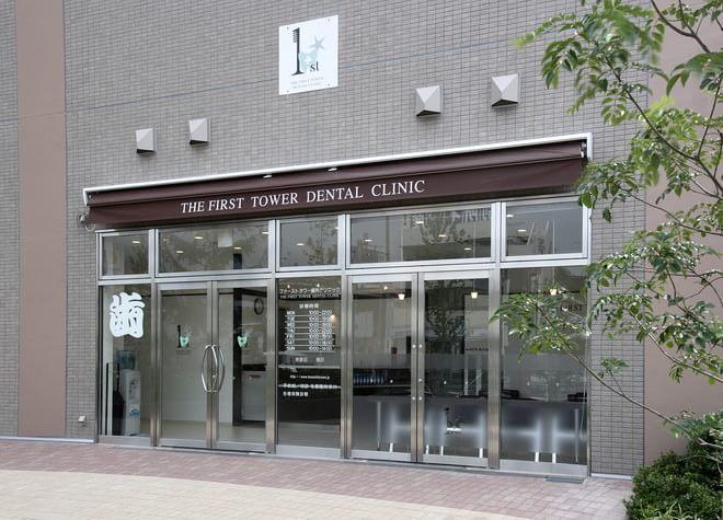 ファーストタワー歯科クリニックの画像