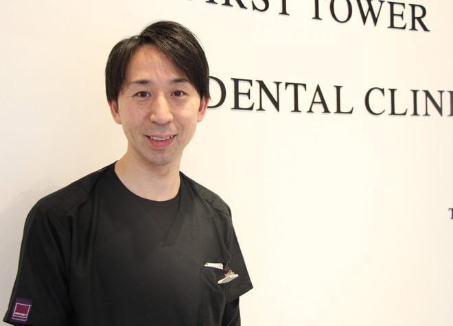 ファーストタワー歯科クリニック 堀直広先生