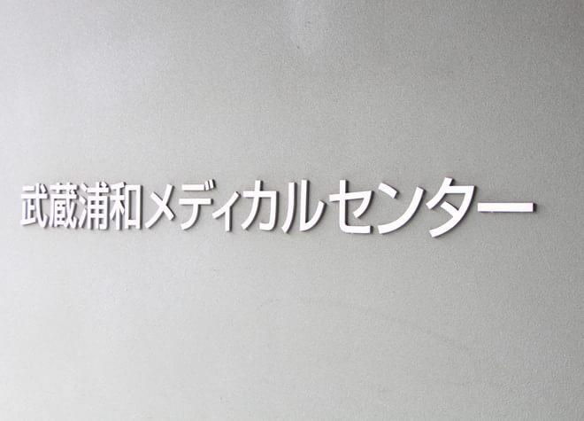 武蔵浦和駅 出口徒歩 4分 ファーストタワー歯科クリニックの外観写真7