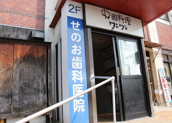 北大路駅 出口車6分 せのお歯科医院の外観写真4
