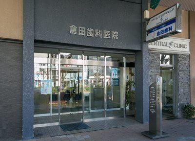 西鉄久留米駅 西口徒歩 5分 倉田歯科医院のその他写真2