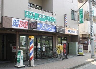 昭島駅 南口徒歩 1分 ささき歯科クリニックのその他写真2