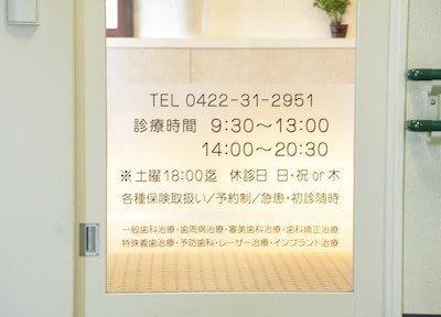 武蔵境駅 南口徒歩1分 遊佐歯科医院の院内写真5