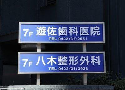武蔵境駅 南口徒歩1分 遊佐歯科医院の院内写真3