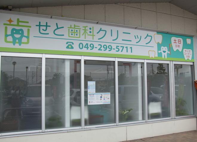 北坂戸駅 西口バス 13分 せと歯科クリニックの写真6