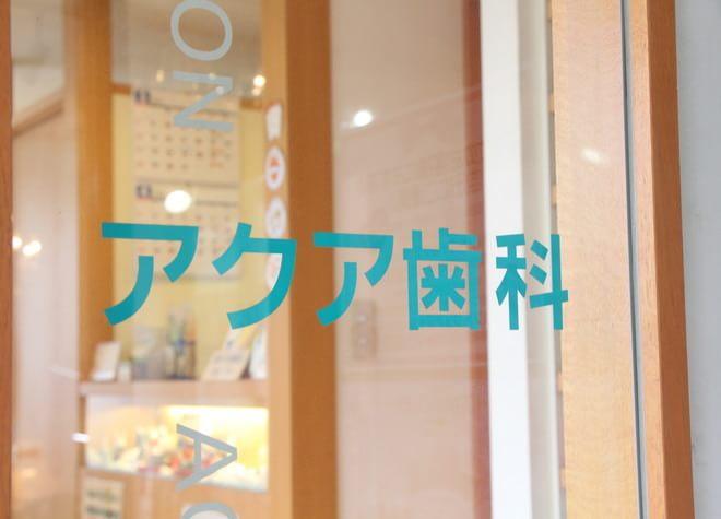 稲毛海岸駅南口 徒歩2分 アクア歯科写真1