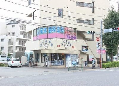 岡本デンタルクリニックの画像
