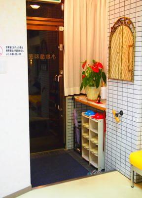 西鉄平尾駅 2番出口徒歩 13分 小串歯科医院の院内写真6