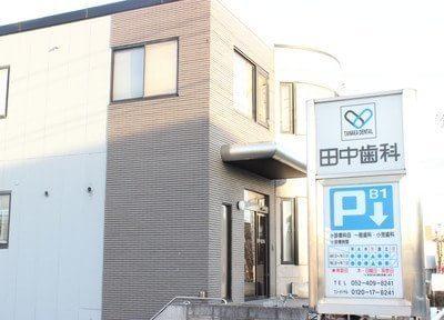 清洲駅 出口徒歩15分 田中歯科のその他写真2