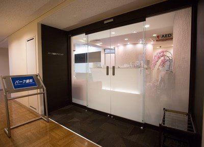 藤沢駅 南口徒歩6分 パーク歯科クリニック写真2
