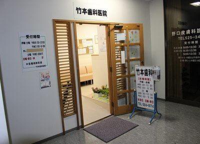 熊谷駅 北口徒歩1分 竹本歯科医院写真2