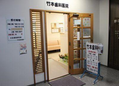 熊谷駅 北口徒歩1分 竹本歯科医院の院内写真5