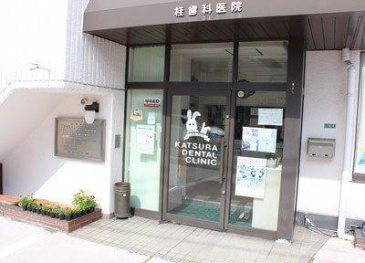 楽々園駅 出口徒歩20分 桂歯科医院のその他写真5