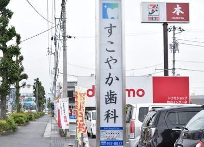 松山市駅 車15分 すこやか歯科の外観写真6