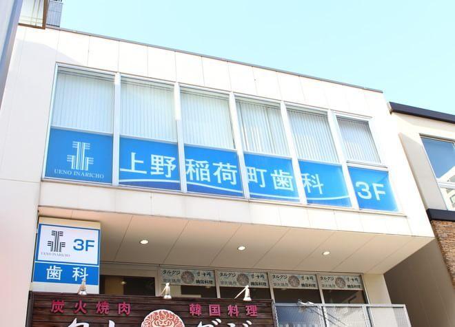 稲荷町駅(東京都) 3番出口徒歩 1分 上野稲荷町歯科の外観写真6