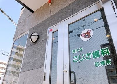 大和西大寺駅 南口徒歩8分 西大寺こじか歯科診療所写真2